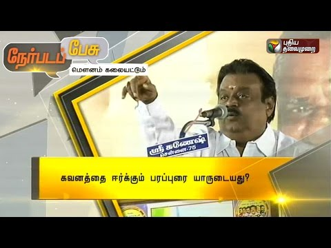 Nerpada-Pesu-Whose-campaign-is-drawing-peoples-attention-16-04-2016