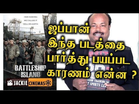 The Battleship Island ( 2017 ) Movie Review In Tamil By Jackiesekar