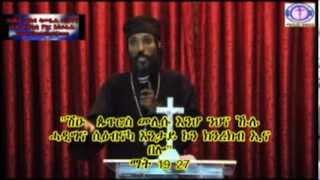 Mahber Abune Selama Sibket Nay Aba Samuel W/Selama 1ይ ቆሮ7፤17