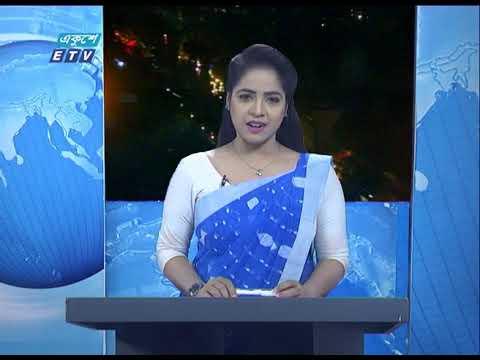 09PM News || রাত ০৯ টার সংবাদ || 16 January 2020 || ETV News