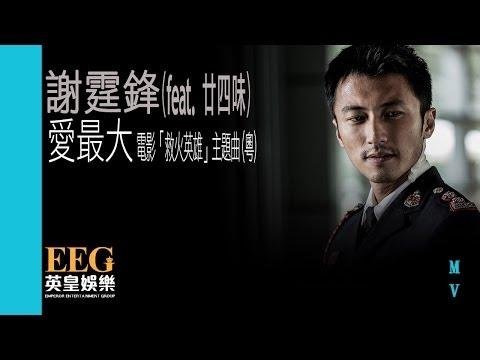 謝霆鋒《愛最大》(feat. 廿四味) 官方MV — 電影「救火英雄」主題曲 (粵語版)
