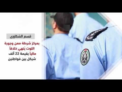 أخبار الشرطة في أسبوع الخميس18 مارس2021