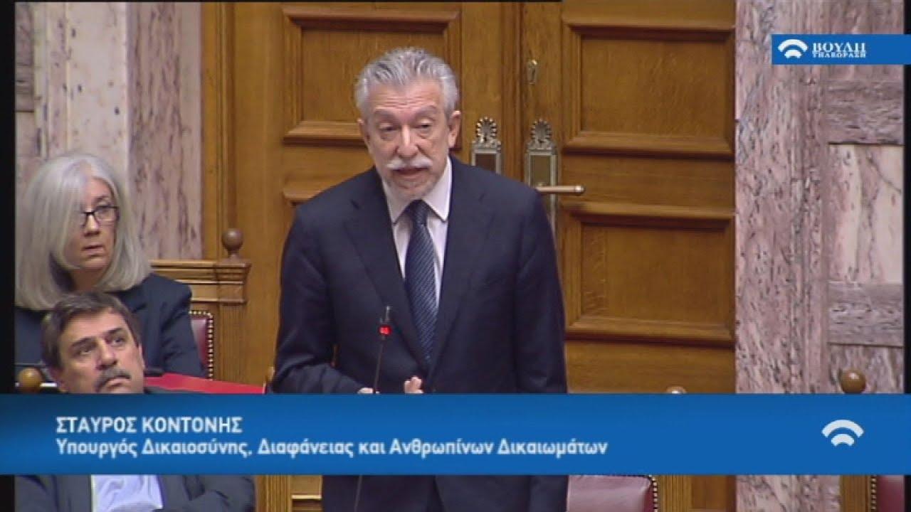 Απόσπασμα ομιλίας του υπ. Δικαιοσύνης Σ. Κοντονή στη Βουλή