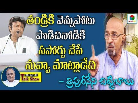 Tripuraneni Chitti Babu Comment On Balakrishna Abusing Modi   Telugu Producer   Telakapalli Talkshow