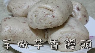 Video 芋香饅頭 詳細流程含字幕 Homemade Taro Steamed Bread CC included MP3, 3GP, MP4, WEBM, AVI, FLV Juni 2019