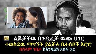 Ethiopia: ልጆቻቸዉ በጉዲፈቻ ዉጭ ሀገር ተወስደዉ ማግኘት ያልቻሉ ቤተሰቦች እሮሮ በሰላም ገበታ