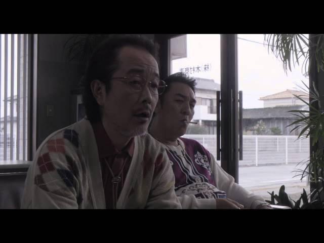 映画『凶悪』予告編