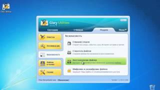 Часть 2. Glary Utilities для Windows бесплатно