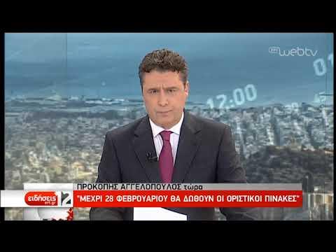 Διαμαρτυρία ΠΟΕ – ΟΤΑ και υποψηφίων προκήρυξης 3Κ   23/01/19   ΕΡΤ