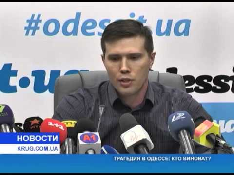 , title : 'Трагедия в Одессе кто виноват'