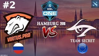 ЖЕСТКАЯ ЗАРУБА! | Virtus.Pro vs Secret #2 (BO3) | ESL One Hamburg 2018