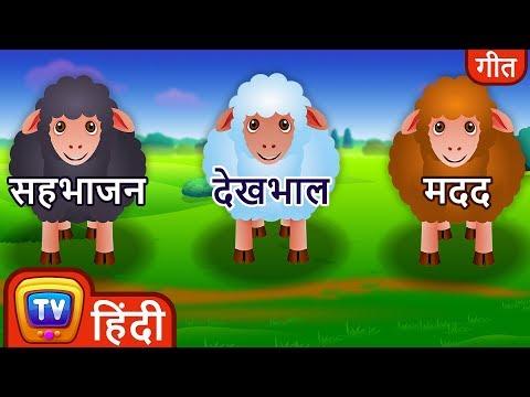 बा बा काली भेड़ (Baa Baa Black Sheep) - Hindi Rhymes For Children - ChuChu TV