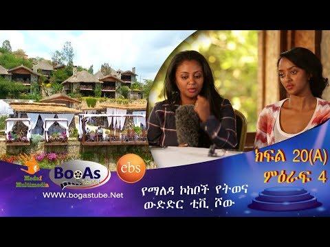 Ethiopia Yemaleda Kokeboch Acting TV Show Season 4 Ep 20 A