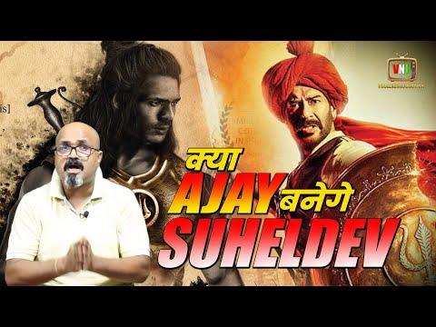 kua Ajay Devgn ka naam Bahar huva Raja SuhelDev ki khaani se | Ajay Devgn