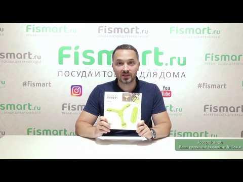 Стильные кухонные весы Joseph Joseph обзор от Fismart.ru