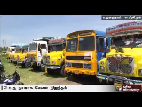 Sand-lorry-owners-continue-protest-for-2nd-day-in-Kancheepuram