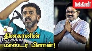 Video родро┐ройроХро░ройро┐ройрпН рооро╛ро╕рпНроЯро░рпН рокро┐ро│ро╛ройрпН! Ve. Mathimaran Speech   TTV Dinakaran   EPS   H.Raja   BJP MP3, 3GP, MP4, WEBM, AVI, FLV Oktober 2018