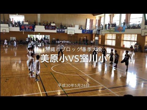 H30.5.26美原小vs室川小(沖縄市ブロック春季大会)