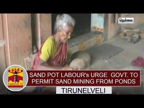Sand-Pot-Labours-urge-Govt-to-permit-Sand-Mining-from-Ponds-at-Tirunelveli-Thanthi-TV