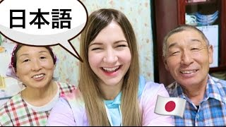 SPEAKING JAPANESE WITH MY HOMESTAY FAMILY