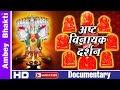 Ganesh Chaturthi Special | Ashta Vinayak Darshan | अष्टविनायक यात्रा | Documentary # Ambey Bhakti