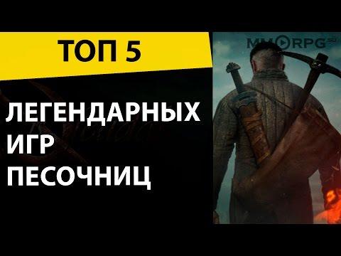 ТОП 5 Легендарных игр песочниц