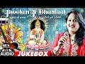 Jhoolan Ji Dhamaal | Full Audio Songs JUKEBOX | Latest SINDHI Songs by Smt.Geeta Khanwani