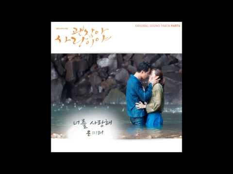 Tekst piosenki Yoon Mi Rae - I Love You po polsku