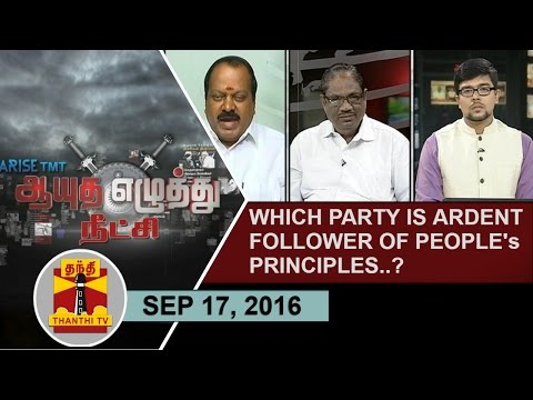 -17-09-2016-Ayutha-Ezhuthu-Neetchi-Which-Party-is-ardent-follower-of-Peoples-Principles