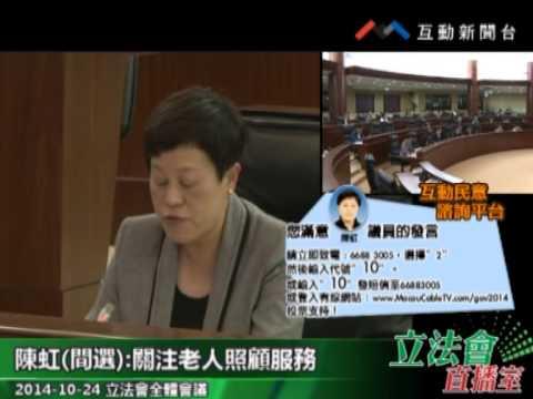 陳虹20141024立法會全體會議