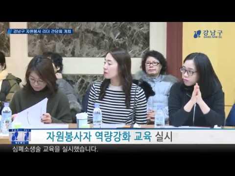 강남구 자원봉사 리더 간담회 개최