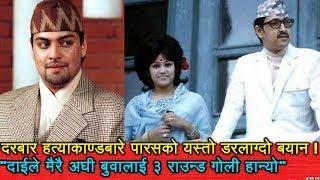 Video दरबार हत्याकाण्डबारे पारसको यस्तो डरलाग्दो बयान ! Paras Shah Revealing Nepal Royal Massacre Truth ! MP3, 3GP, MP4, WEBM, AVI, FLV Juli 2018