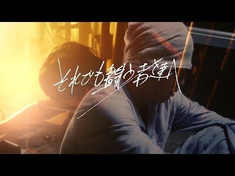 , title : 'PENGUIN RESEARCH 『それでも闘う者達へ』 -Music Video-'