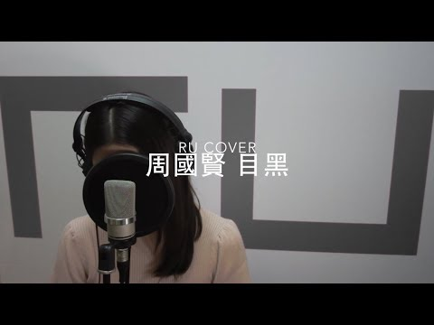 周國賢|目黑 Endy Chow (cover By RU)