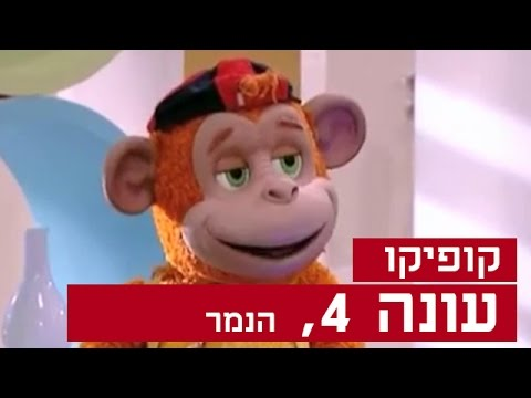 קופיקו עונה 4, פרק  26 - הנמר
