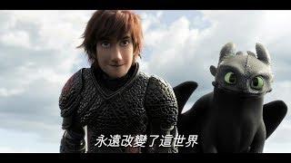 馴龍高手3   HD中文電影前導預告 (How To Train Your Dragon 3)
