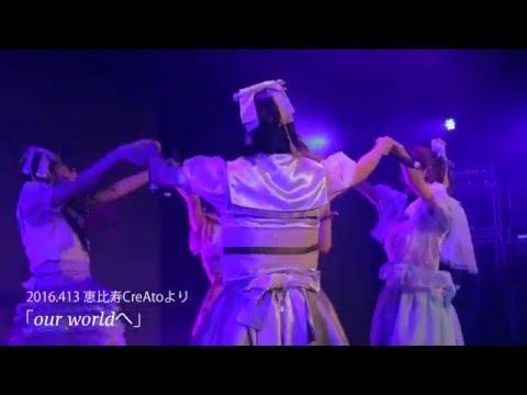 , title : 'むすびズム定期公演第4回「むすんでいかナイト'16」〜「our worldへ」ライブ映像'
