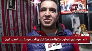 اراء المواطنين في أول مقابلة صحفية لرئيس الجمهورية عبد المجيد تبون