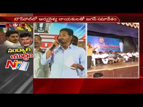 YS Jagan Speech    Roadshow in Nandyal    #NandyalByElection    NTV (видео)