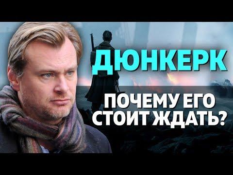 ОБЗОР ВСЕХ ФИЛЬМОВ КРИСТОФЕРА НОЛАНА