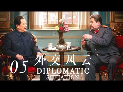 【外交风云】第5集 中华人民共和国成立   Diplomatic Situation EP05(唐国强、孙维民、郭连文、卢奇主演)