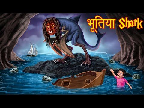 भूतिया Shark | Haunted Shark Story | Hindi kahaniya | Stories in Hindi | Hindi Horror Story | Story