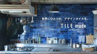 TILEmadeへの想い(動画でご紹介)