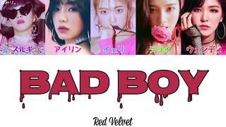 Video Bad Boy-Red Velvet(レッドベルベット)【日本語字幕/かなるび/歌詞】 MP3, 3GP, MP4, WEBM, AVI, FLV Desember 2018
