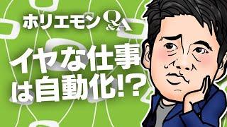 「単純労働は自動化される」ホリエモンが日本経済の未来を語るvol.340