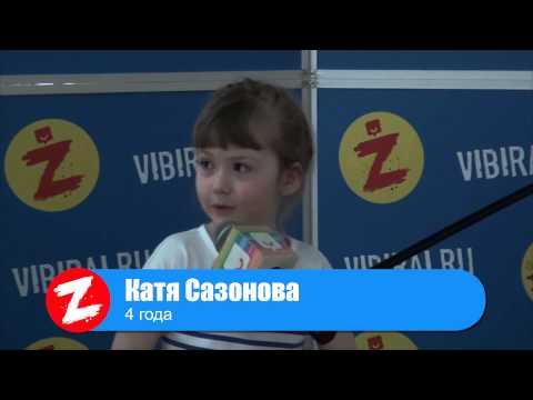 Катя Сазонова, 4 года