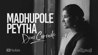 Madhupole Peytha - Dear Comrade | Athira K Unni | Paatupetti - Bhavana Studio