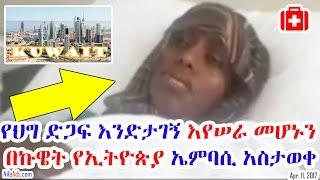 የህግ ድጋፍ እንድታገኝ እየሠራ መሆኑን በኩዌት የኢትዮጵያ ኤምባሲ አስታወቀ - Ethiopian girl in Kuwait - EBC
