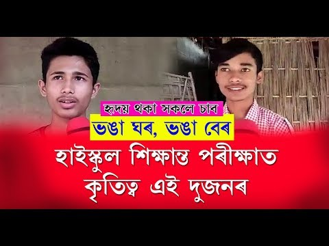Two Real Hero poor boy get 91% marks on HSLC result 2018 ¦¦ shine  of north-east Morigaon
