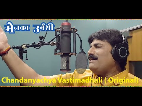 Video Tu.Ka.Patil 2018 | Chandanyachya Vastimadhali | Rajesh Sarkate & Vaishali Mhade | Rajesh Sarkate download in MP3, 3GP, MP4, WEBM, AVI, FLV January 2017